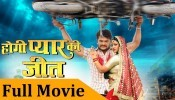 Hogi Pyar Ki Jeet Bhojpuri Full HD Movie 2017.mp4 Khesari Lal Yadav Bhojpuri New (2017) Hit Original Full HD Movie New Bhojpuri Full Movie Mp3 Song Dj Remix Gana Video Download
