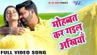 (Full HD Video) Mohabbat Kar Gail Ankhiya.mp4 Pawan Singh Satya (2017) Pawan Singh Bhojpuri Full Movie HD Video Songs New Bhojpuri Full Movie Mp3 Song Dj Remix Gana Video Download