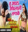 Tu Aiha Othlali Lagake.mp3 Ritesh Pandey New Bhojpuri Full Movie Mp3 Song Dj Remix Gana Video Download