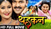 Dhadkan Bhojpuri Full HD Movie 2017.mp4 Khesari Lal Yadav Bhojpuri New (2017) Hit Original Full HD Movie New Bhojpuri Full Movie Mp3 Song Dj Remix Gana Video Download