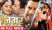 Jigar Bhojpuri Full HD Movie 2017.mp4 Khesari Lal Yadav Bhojpuri New (2017) Hit Original Full HD Movie New Bhojpuri Full Movie Mp3 Song Dj Remix Gana Video Download