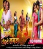 Laagi Tohse Lagan Bhojpuri Full HD Movie 2017.mp4 Viraj Bhatt, Yash Kumar, Kajal Raghwani New Bhojpuri Full Movie Mp3 Song Dj Remix Gana Video Download