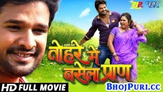 dilwala bhojpuri full movie 2017 download