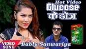 (Hot Video) Glucose Ke Dose.mp4 Khesari Lal Yadav Bhojpuri New (2018) Full Hot Album HD Video Songs Free Download New Bhojpuri Full Movie Mp3 Song Dj Remix Gana Video Download