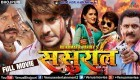 Sasural Bhojpuri Full HD Movie 2018.mp4 Rani Chatterjee, Viraj Bhatt Bhojpuri Full Movies HD New SuperHit 2018 Films Free Download New Bhojpuri Full Movie Mp3 Song Dj Remix Gana Video Download