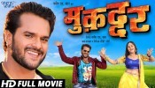 Muqaddar Bhojpuri Full HD Movie 2018.mp4 Pradeep Pandey Chintu Bhojpuri Full Movies HD New SuperHit 2018 Films Free Download New Bhojpuri Full Movie Mp3 Song Dj Remix Gana Video Download