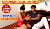 (Video) Rate Wala Khela Dine Me.mp4 Khesari Lal Yadav Bhojpuri New (2018) Full Hot Album HD Video Songs Free Download New Bhojpuri Full Movie Mp3 Song Dj Remix Gana Video Download