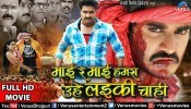 Mai Re Mai Hamara Uhe Laiki Chahi Bhojpuri Full HD Movie 2018.mp4 Pradeep Pandey Chintu Bhojpuri Full Movies HD New SuperHit 2018 Films Free Download New Bhojpuri Full Movie Mp3 Song Dj Remix Gana Video Download