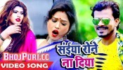 (Video Song) Saiya Rone Na Diya.mp4 Arvind Akela Kallu Ji Bhojpuri Full HD Video Songs Album Hot 2019 Gana Download New Bhojpuri Full Movie Mp3 Song Dj Remix Gana Video Download
