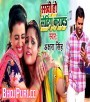 (Video Song) Sakhi Ho Setting Karada.mp4 Akshara Singh, Dinesh Lal Yadav Nirahua New Bhojpuri Full Movie Mp3 Song Dj Remix Gana Video Download