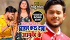 (Video Song) Khail Kara Dawa Aayurved Ke.mp4 Golu Gold Bhojpuri Full HD Video Songs Album Hot 2019 Gana Download New Bhojpuri Full Movie Mp3 Song Dj Remix Gana Video Download