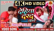 (Video Song) Dehiya Darad Kare Aaja Na Raja Ghare.mp4 Arvind Akela Kallu Ji Bhojpuri Full HD Video Songs Album Hot 2019 Gana Download New Bhojpuri Full Movie Mp3 Song Dj Remix Gana Video Download