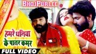 (Bhojpuri Video Song) Patar Kamar.mp4 Golu Gold Bhojpuri Full HD Video Songs Album Hot 2019 Gana Download New Bhojpuri Full Movie Mp3 Song Dj Remix Gana Video Download