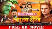 Nagdev Bhojpuri Full HD Movie 2019.mp4 Pramod Premi Yadav Bhojpuri Full HD Movie 2019 New Super Hit Film Download Free New Bhojpuri Full Movie Mp3 Song Dj Remix Gana Video Download