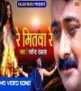 (Sad Video Song) Tora Bina Jingi Jahar Lage Re Mitwa Re.mp4 Nagendra Ujala New Bhojpuri Full Movie Mp3 Song Dj Remix Gana Video Download