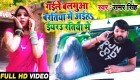 (Video Song) Gaile Balamua Baratiya Me Aiha Iyarau Ratiya Me.mp4 Golu Gold Bhojpuri Full HD Video Songs Album Hot 2019 Gana Download New Bhojpuri Full Movie Mp3 Song Dj Remix Gana Video Download