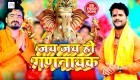 (Video Song) Ganpati Bappa Jai Jai Ho Gannayak Siddhivinayak.mp4 Pawan Singh Bhojpuri Navratri Bhakti :2019: New Video Songs Download Free New Bhojpuri Full Movie Mp3 Song Dj Remix Gana Video Download