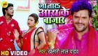 (Video Song) Ja Tara Ara Ke Bazar.mp4 Pawan Singh Bhojpuri Navratri Bhakti :2019: New Video Songs Download Free New Bhojpuri Full Movie Mp3 Song Dj Remix Gana Video Download