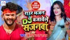 (Video Song) Mai Ke Bhajan Dj Pe Bajawele Sajanwa.mp4 Khesari Lal Yadav Bhojpuri Navratri Bhakti :2019: New Video Songs Download Free New Bhojpuri Full Movie Mp3 Song Dj Remix Gana Video Download