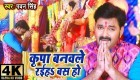 (Bhakti Video Song) Kiripa Banawale Rahiha Bas Ho.mp4 Pawan Singh Bhojpuri Navratri Bhakti :2019: New Video Songs Download Free New Bhojpuri Full Movie Mp3 Song Dj Remix Gana Video Download