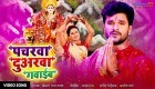 (Bhakti Video Song) Pacharwa Duwarwa Gawaib.mp4 Pawan Singh Bhojpuri Navratri Bhakti :2019: New Video Songs Download Free New Bhojpuri Full Movie Mp3 Song Dj Remix Gana Video Download