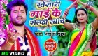(Bhakti Video Song) Khesari Mai Ke Selfy Khiche.mp4 Khesari Lal Yadav Bhojpuri Navratri Bhakti :2019: New Video Songs Download Free New Bhojpuri Full Movie Mp3 Song Dj Remix Gana Video Download