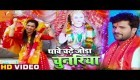 (Bhakti Video Song) Thawe Chadhe Joda Chunariya.mp4 Khesari Lal Yadav Bhojpuri Navratri Bhakti :2019: New Video Songs Download Free New Bhojpuri Full Movie Mp3 Song Dj Remix Gana Video Download