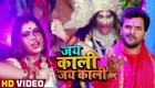 (Bhakti Video Song) Kali Kalkatta Me Pujali.mp4 Pawan Singh Bhojpuri Navratri Bhakti :2019: New Video Songs Download Free New Bhojpuri Full Movie Mp3 Song Dj Remix Gana Video Download