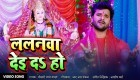 (Bhakti Video Song) Lalanawa Deyi Da Ho.mp4 Khesari Lal Yadav Bhojpuri Navratri Bhakti :2019: New Video Songs Download Free New Bhojpuri Full Movie Mp3 Song Dj Remix Gana Video Download