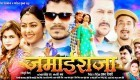 Jamai Raja Bhojpuri Full HD Movie 2020.mp4 Pramod Premi Yadav Bhojpuri Full HD Movie 2019 New Super Hit Film Download Free New Bhojpuri Full Movie Mp3 Song Dj Remix Gana Video Download