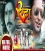 Rudra Bhojpuri Full HD Movie 2020.mp4 Yash Kumar New Bhojpuri Full Movie Mp3 Song Dj Remix Gana Video Download