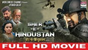 Sher E Hindustan Bhojpuri Full HD Movie 2020.mp4 Dinesh Lal Yadav Nirahua Sher E Hindustan (Nirahua) Bhojpuri Full HD Movie 2020 Download New Bhojpuri Full Movie Mp3 Song Dj Remix Gana Video Download