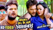 Kajar Ka Ke Chale Chitkabri Jane Kekara Me Ragri - Khesari Lal Yadav Video Song Download
