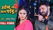 Ankh Na Mila Paibu Ho (Pawan Singh) 2020 Sad Video Song Download