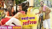 Khesari Lal Yadav (Video Song) Tohra Chakar Me Kareja Hum Ban Gaini Kabadi Wala Aashiq.mp4 Download