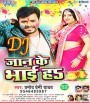 Ranga Sa Eyarwa Re Hamar Mal Ke Bhai Ha Dj Remix.mp3 Pramod Premi Yadav Ranga Sa Eyarwa Re Hamar Jaan Ke Bhai Ha - Pramod Premi Download New Bhojpuri Full Movie Mp3 Song Dj Remix Gana Video Download