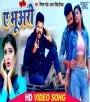 (Video Song) Ae Bhuari Mile Aibe Ki Na Re Ham Johatani Nadiya Ke Kinare.mp4 Ritesh Pandey New Bhojpuri Full Movie Mp3 Song Dj Remix Gana Video Download