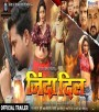 Zinda Dil Bhojpuri Full HD Movie Trailer 2020.mp4 Ritesh Pandey, Shubhi Sharma New Bhojpuri Full Movie Mp3 Song Dj Remix Gana Video Download
