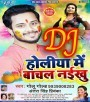 Ka Sabut Ba Ki Holiya Me Bachal Badu Ho Dj Remix.mp3 Golu Gold,Antra Singh Priyanka New Bhojpuri Full Movie Mp3 Song Dj Remix Gana Video Download