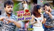 Love Kar Lo Hamse Hardam Khada Rakhunga - Khesari Lal Yadav Video Song Download