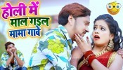 (Video Song) Holi Me Maal Gail Mama Gawe.mp4 Gunjan Singh Holi Me Maal Gail Mama Gawe (Gunjan Singh) Holi Video Song Download New Bhojpuri Full Movie Mp3 Song Dj Remix Gana Video Download