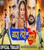 Yara Teri Yari Bhojpuri Full HD Movie Trailer 2020.mp4 Ritesh Pandey, Arvind Akela Kallu Ji, Nidhi Jha New Bhojpuri Full Movie Mp3 Song Dj Remix Gana Video Download