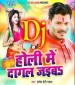 Ae Jija Ho Ranga Jani Sat Ke Hamar Gagal Didiya Ke Hathe Dagal Jaiba Dj Remix.mp3 Pramod Premi Yadav Ranga Jani Sat Ke Hamar Gagal Didiya Ke Hathe Dagal Jaiba (Pramod Premi) Download New Bhojpuri Full Movie Mp3 Song Dj Remix Gana Video Download