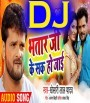 Bhatar Ji Ke Sak Ho Jai Dj Remix.mp3 Khesari Lal Yadav Bhatar Ji Ke Sak Ho Jai - Khesari Lal Yadav New Bhojpuri Full Movie Mp3 Song Dj Remix Gana Video Download