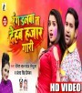 (Video Song) Rang Dalba T Dehab Hajar Gaari.mp4 Dinesh Lal Yadav Nirahua New Bhojpuri Full Movie Mp3 Song Dj Remix Gana Video Download