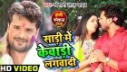 (Holi Video Song) Saari Me Kewadi Lagwadi.mp4 Khesari Lal Yadav Saari Me Kewadi Lagwadi - Khesari Lal Yadav New Bhojpuri Full Movie Mp3 Song Dj Remix Gana Video Download