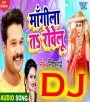 Mangila Ta Rowelu Dj Remix.mp3 Ritesh Pandey, Antra Singh Priyanka New Bhojpuri Full Movie Mp3 Song Dj Remix Gana Video Download