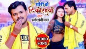 (Video Song) Gori Ke Tikodhrwa.mp4 Pramod Premi Yadav Gori Ke Tikodhrwa - Pramod Premi New Bhojpuri Full Movie Mp3 Song Dj Remix Gana Video Download