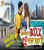 (Video Song) Number Block Chal Raha Hai.mp4 Pawan Singh New Bhojpuri Full Movie Mp3 Song Dj Remix Gana Video Download
