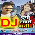 Dugo Rakhale Bani Dj Remix.mp3 Pawan Singh Dugo Rakhale Bani - Pawan Singh New Bhojpuri Full Movie Mp3 Song Dj Remix Gana Video Download